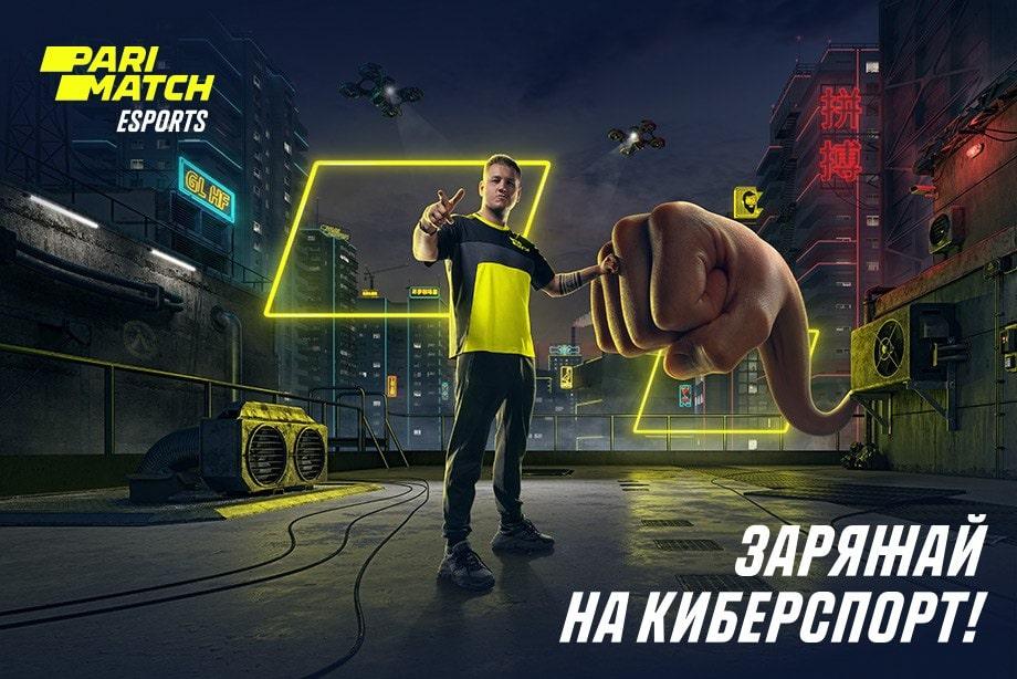 ₽2 000 000 за ставки на киберспорт – новая акция от БК Париматч