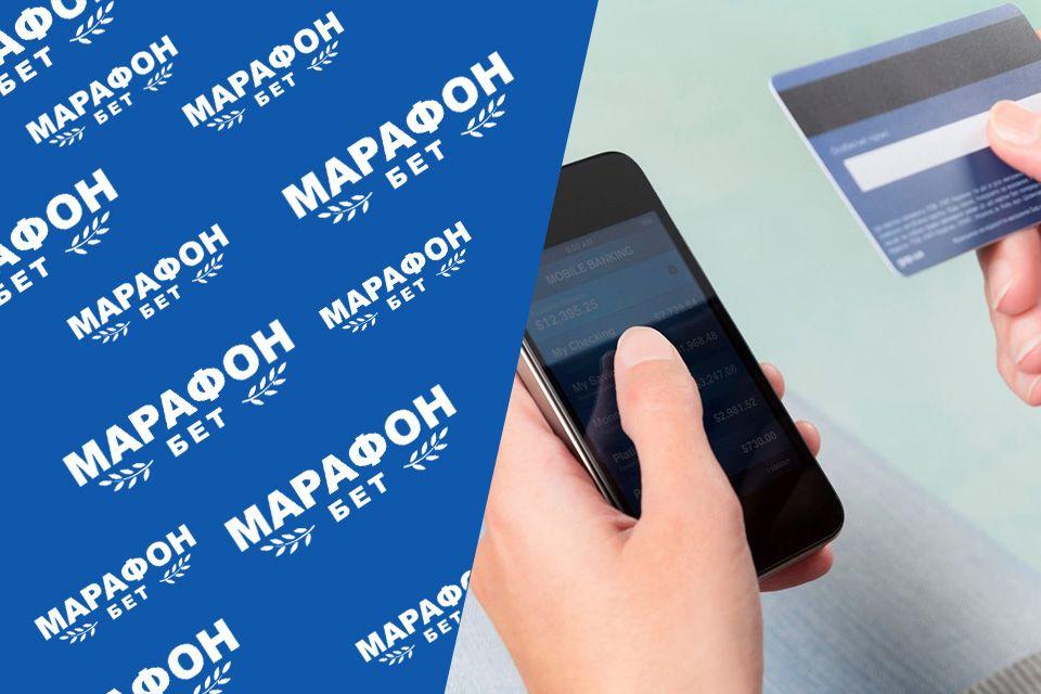Мобильная версия Марафонбет