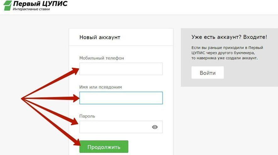 Как зарегистрировать