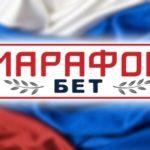 БК Марафон объявила о выходе на легальный рынок ставок в России
