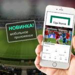БК Лига Ставок запустила мобильную версию сайта