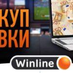 Букмекер Винлайн запустил функции выкупа ставки