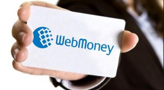 Ставки на спорт через WebMoney