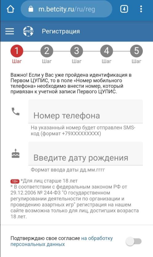 мобильная регистрация в бетсити