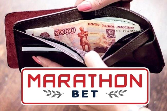 Как выводить деньги с бк марафон