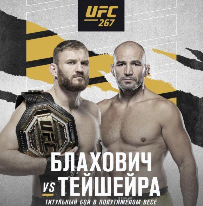 Анонс UFC 267 Прогнозы, обзор боев, аналитика и последние новости о турнире (30.10.2021)
