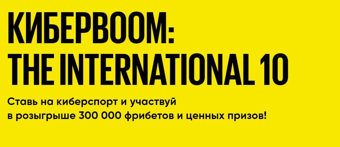 BetBoom запускает акцию, посвященную The International 10