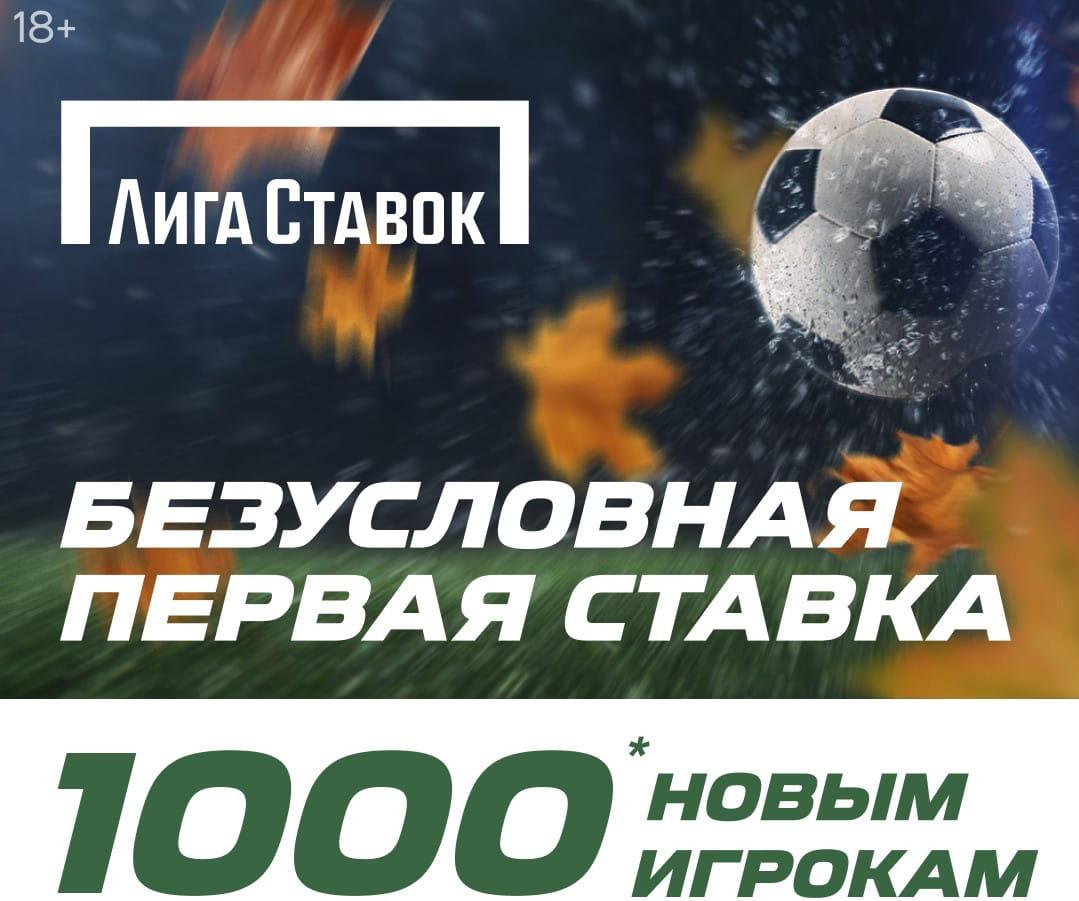 Бездепозитный фрибет 1000 рублей от Лиги Ставок — новая акция