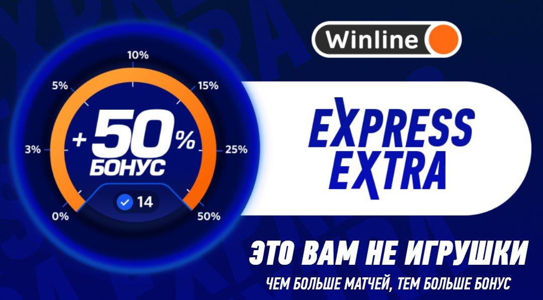 Express Extra от БК Winline ru