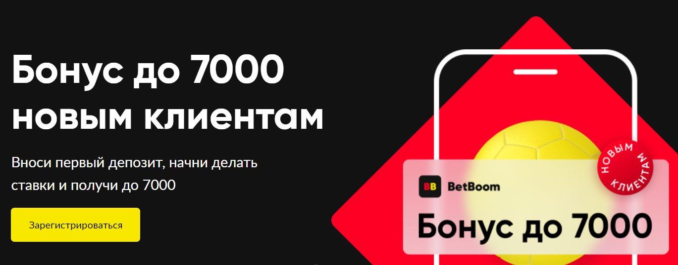 Фрибет до 7000 рублей БетБум вводит новый приветственный бонус до конца года