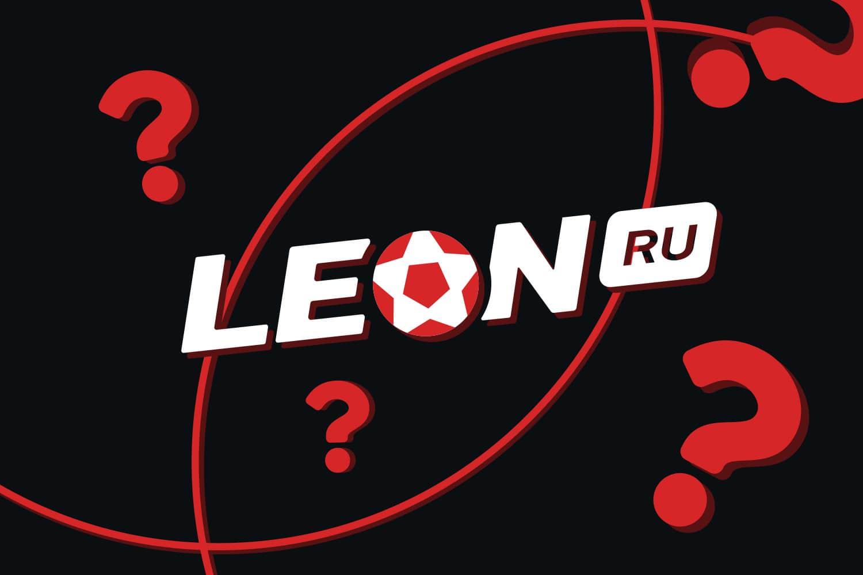 удалить аккаунт БК Леон