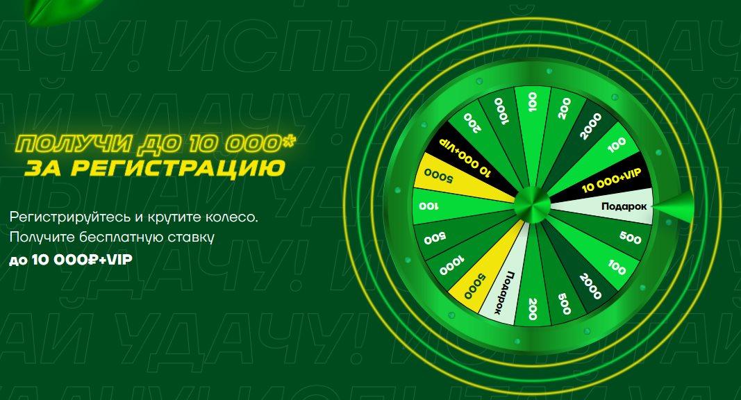 Лига Ставок возвращает акцию «Испытайте удачу» с бесплатными фрибетами до 10 000 RUB