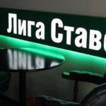 Букмекер Лига Ставок стала лауреатом премии «Марка №1 в России»
