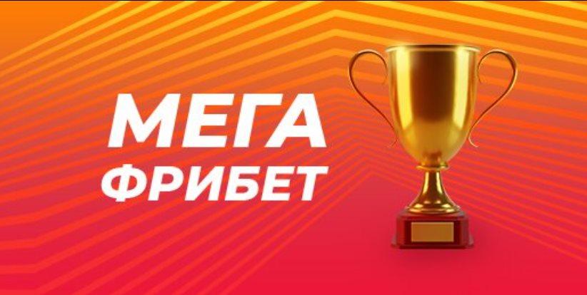 «Мегафрибет» от GGBet БК дарит 700 рублей новым игрокам