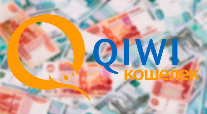 Ставки на спорт через QIWI Wallet