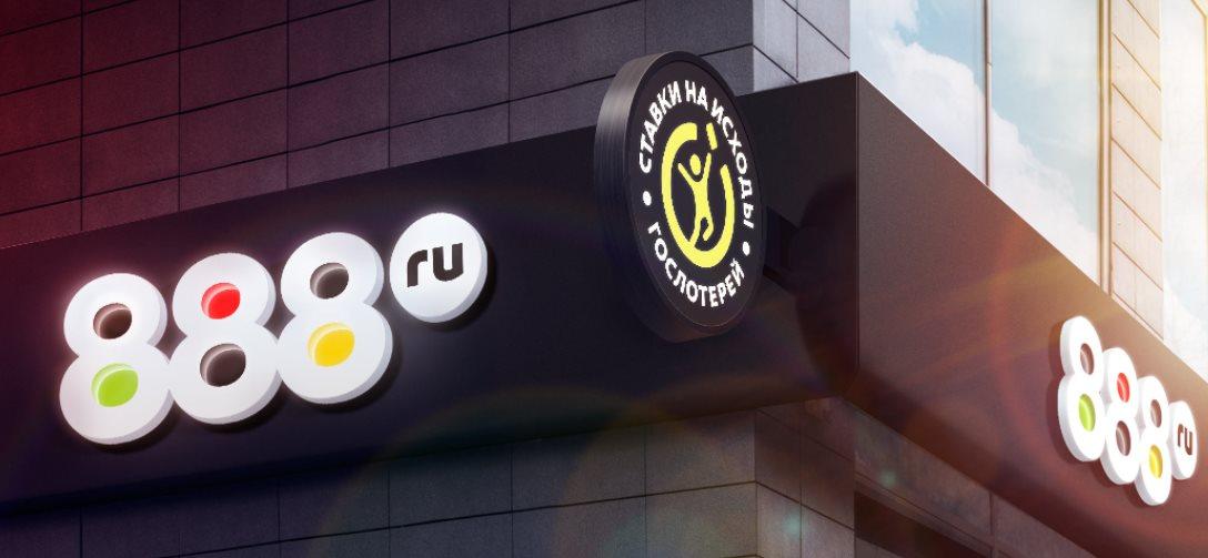 Слух БК 888.ru прекратит существование до конца сентября 2021 года