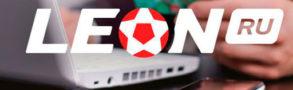Результаты матчей в БК Леон